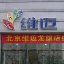 北京维迈龙旗广场店