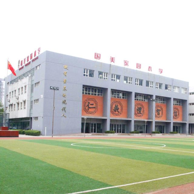 北京市朝阳区国美家园小学