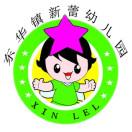 东华镇新蕾幼儿园