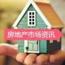 房地产市场资讯