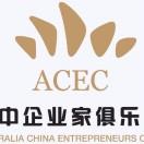 澳中企业家俱乐部