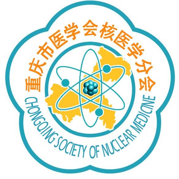 重庆市医学会核医学分会