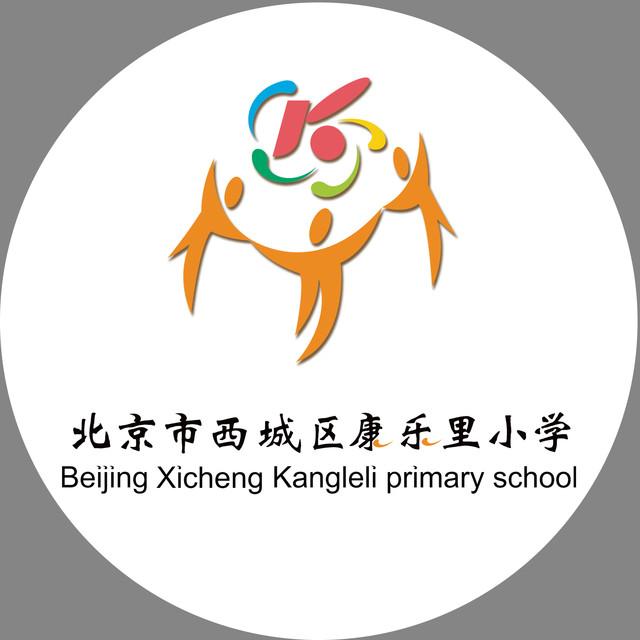 北京市西城区康乐里小学