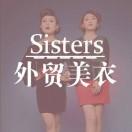 Sisters美衣