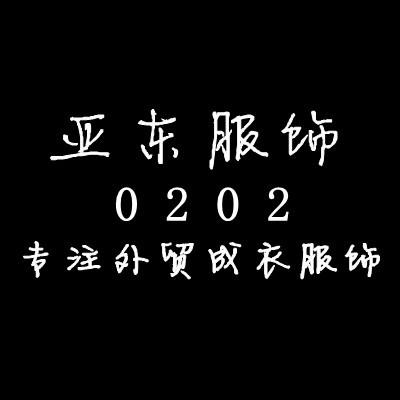 亚东服饰0202
