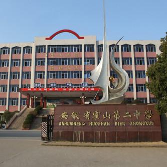 安徽省霍山第二中学