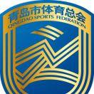 青岛市体育总会