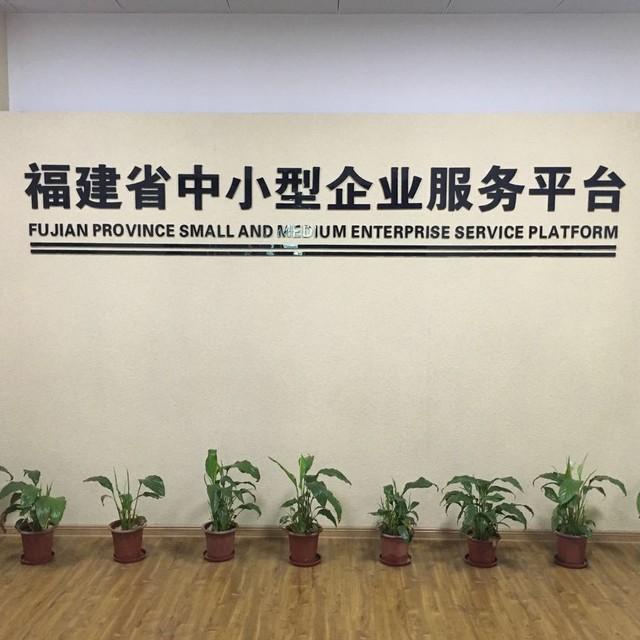 福建省中小型企业服务平台