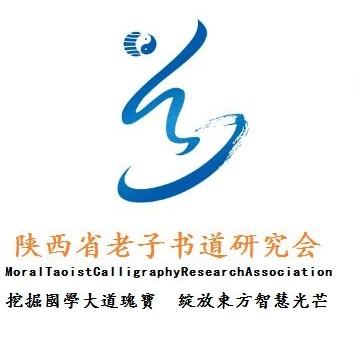 陕西省老子书道研究会