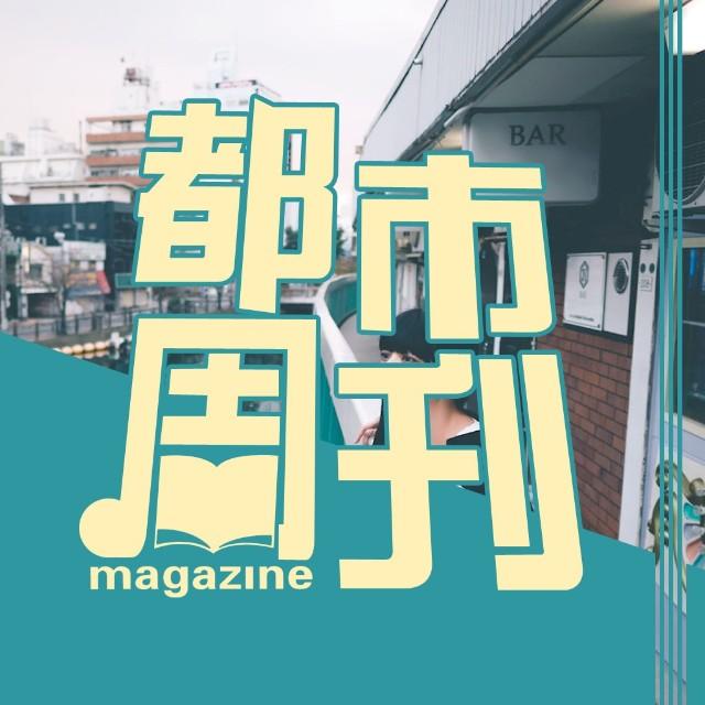 都市周刊微信公众号二维码