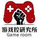 游戏控研究所