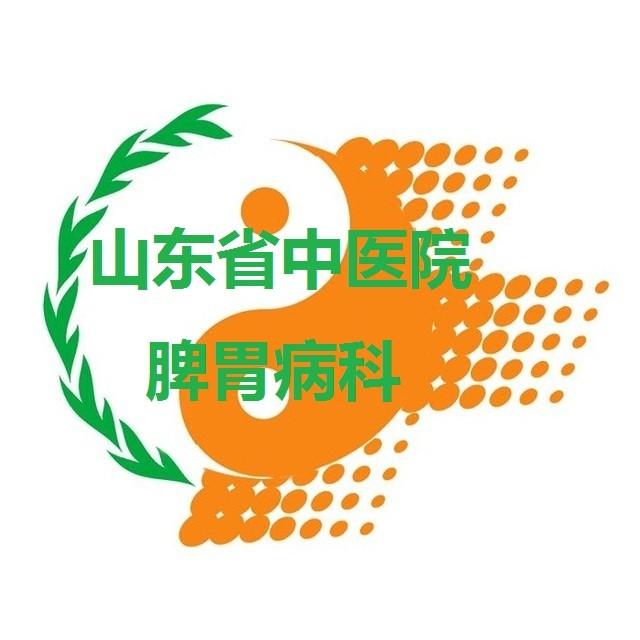 山东省中医院脾胃病科