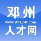 邓州人才网