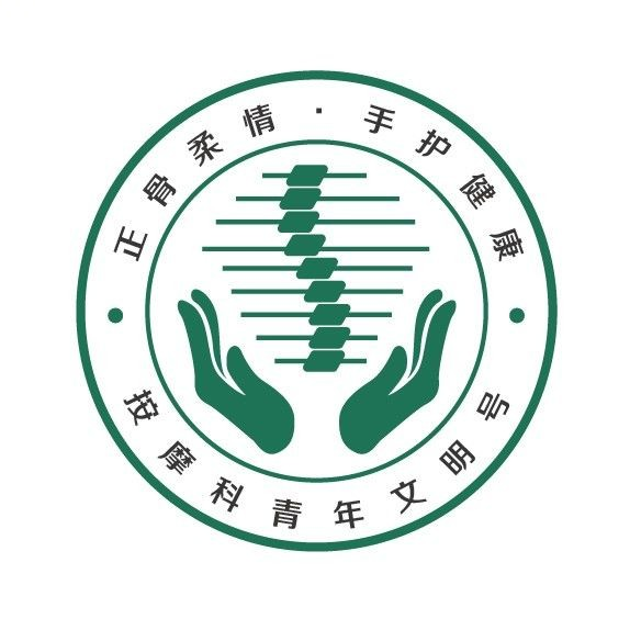 广东省中医院按摩科