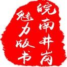 皖南井岗魅力版书