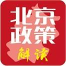 北京政策解读