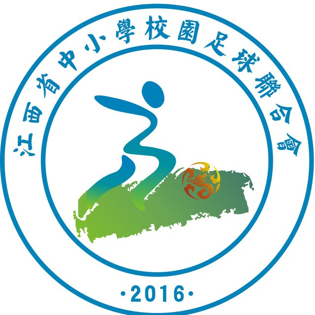 江西省中小学校园足球联合会