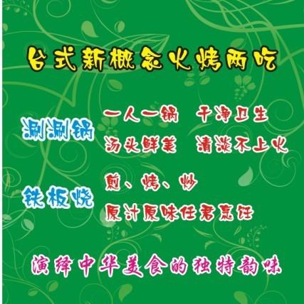 汤鲜台湾涮涮锅铁板烧