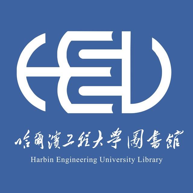 哈尔滨工程大学图书馆