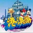 香港华业国际旅行社