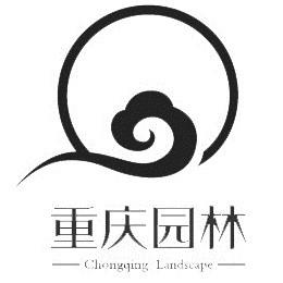 重庆市园林集团