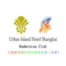 上海驿岛羽毛球俱乐部