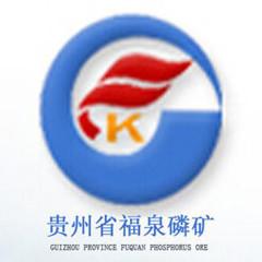 贵州省福泉磷矿有限公司