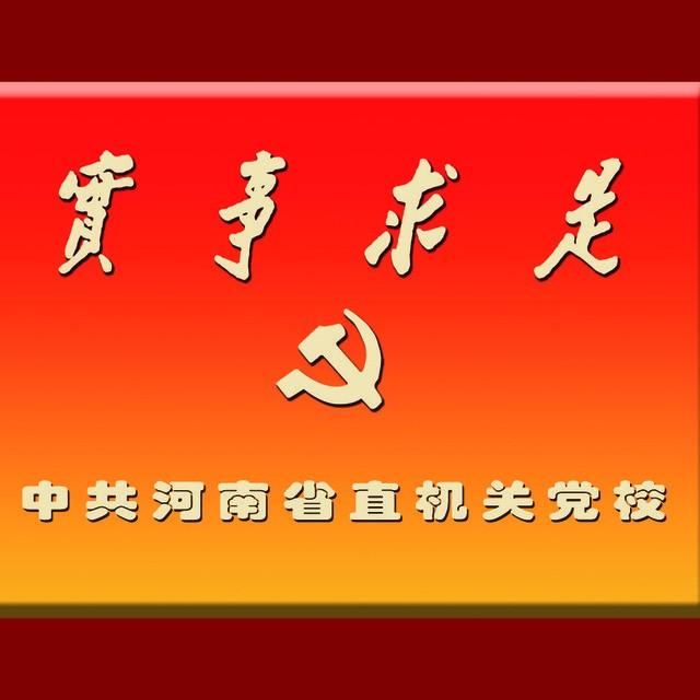 中共河南省直机关党校