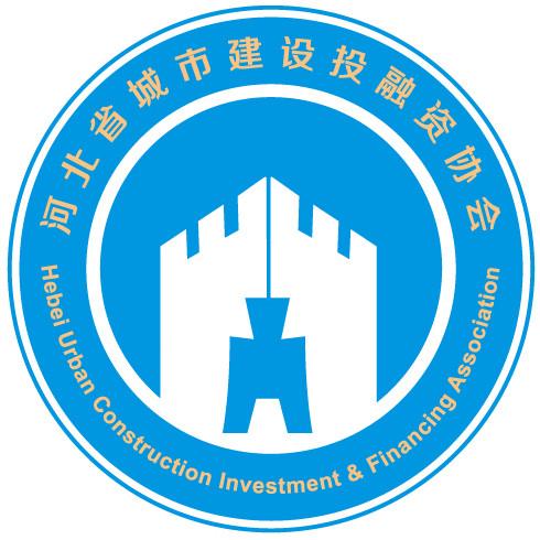 河北省城市建设投融资协会