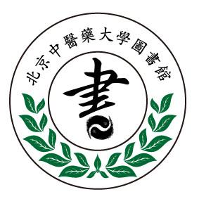 北京中医药大学图书馆