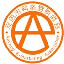 安阳市网络营销协会