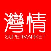 湾情台湾食品超市