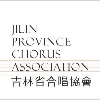 吉林省合唱协会