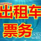 长城国际旅行社出租车票务中心
