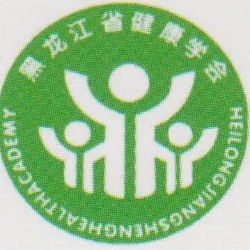 黑龙江省健康学会