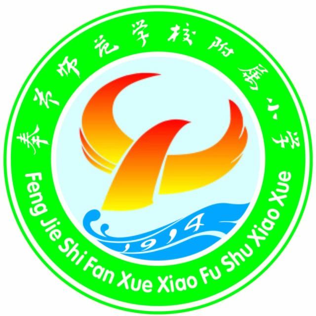 重庆市奉节师范学校附属小学