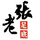 湘潭市张老足底