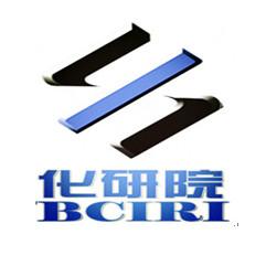 北京市化学工业研究院BCIRI