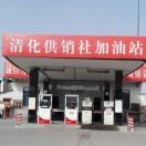 博爱清化供销社加油站