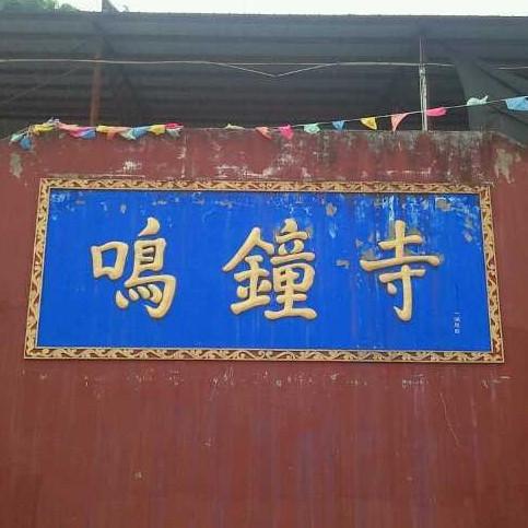 重庆市梁平鸣钟寺
