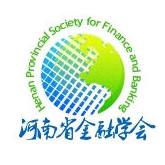 河南省金融学会