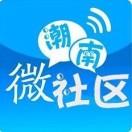 潮南微社区网微信头像