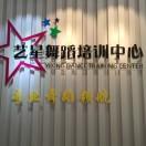 艺星舞蹈培训中心
