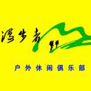 庆阳市漫步者户外休闲俱乐部