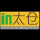 《IN太仓》杂志