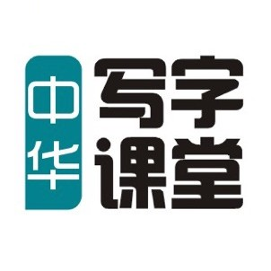 中华写字课堂头像图片