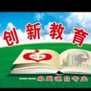 chuanxinjiaoyu