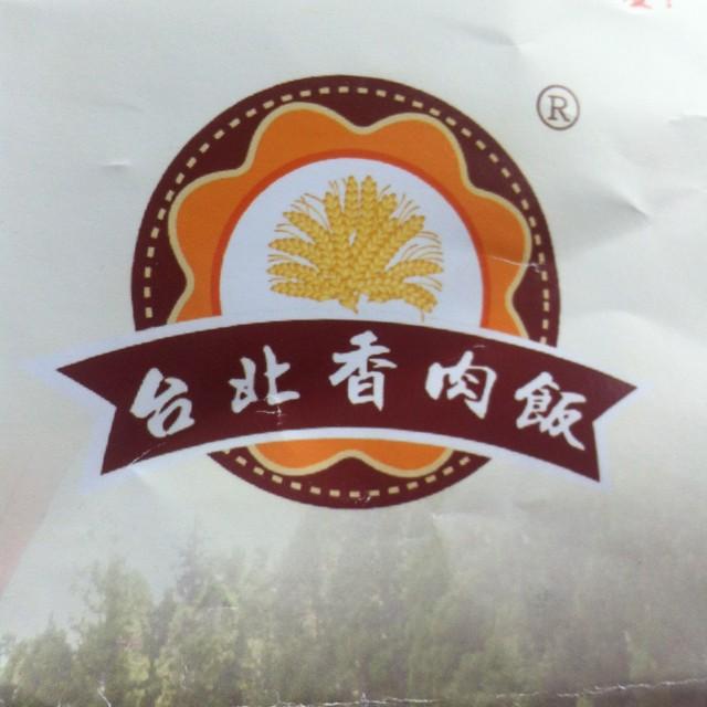 台湾香肉饭