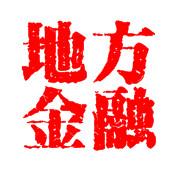 云南省财政厅地方金融处