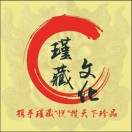 中华名人字画